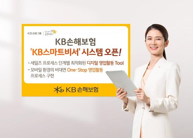 KB손보, 전영업채널에서 활용하는 '스마트비서' 시스템 도입