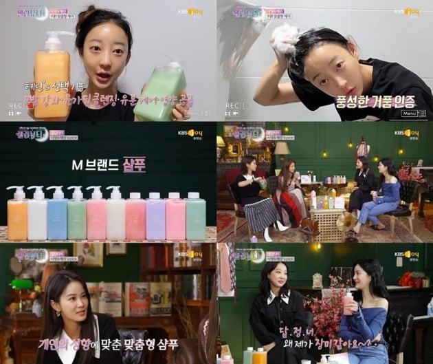 '셀럽뷰티2' 혜린 /사진=KBS Joy 방송화면 캡처