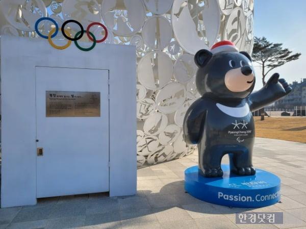 지난 13일 강원 평창 알펜시아에 평창 동계올림픽 마스코트인 반다비 모형물이 놓여져 있다. /사진=조준혁 한경닷컴 기자