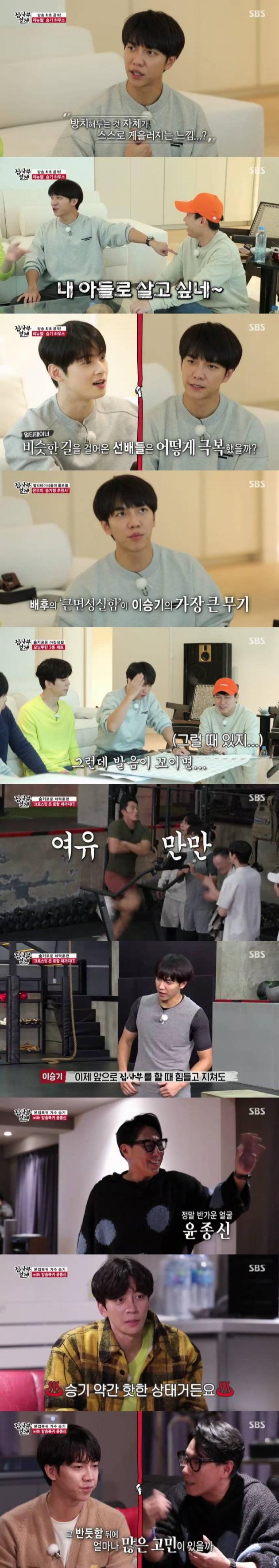 '집사부일체' 이승기 '뻔한 남자' 최초 공개…30만뷰 찍었다