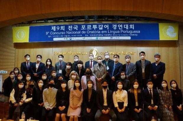 한국외대, 외교부 공동 주최 '제9회 전국 포르투갈어 경연대회' 성료