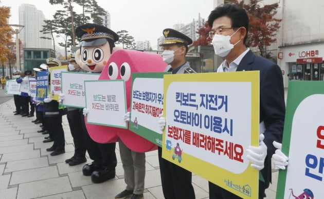 송파구, 전동 킥보드 안전우선 문화 정착 캠페인 진행해