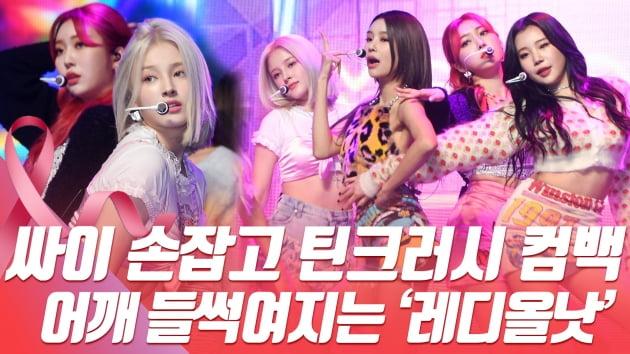 HK영상 모모랜드, 싸이 손잡고 틴크러시로 컴백…어깨 들썩여지는 타이틀 곡 '레디올낫'