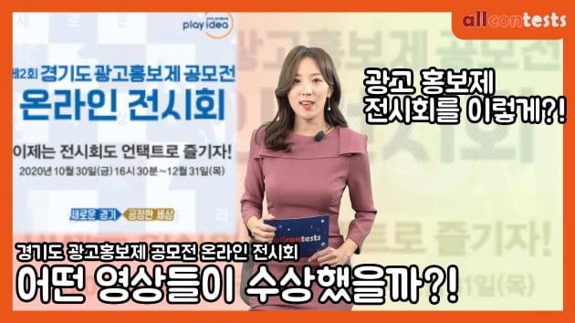 제2회 경기도 광고홍보제 공모전 온라인 전시회 개최