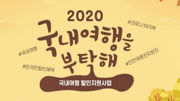 문체부 '국내여행 할인지원사업' 기간 연장 추진
