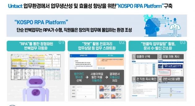 한국남부발전, 업무자동화 전면도입으로 생산성 혁신