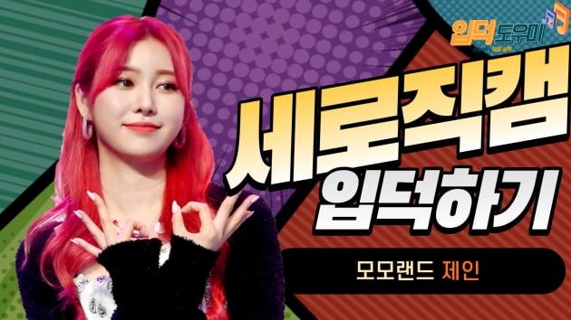 HK직캠 모모랜드 제인, 감탄을 부르는 아름다움…'빨간 머리로 인형 미모 완성'