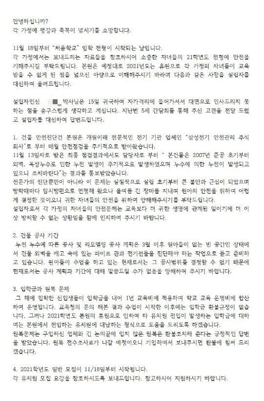 지난 16일에 해당 유치원의 학부모들에 배포된 공지문.  독자 제공