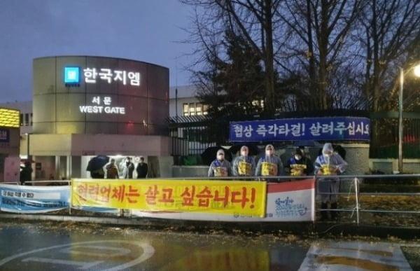 한국GM 부품협력사 모임 협신회 회원들이 부평공장 입구에서 피켓 시위를 벌이고 있다. 사진=협신회