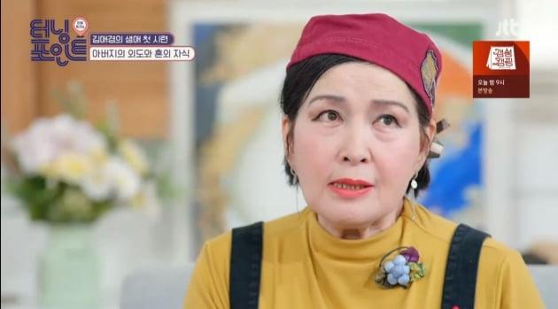 김애경/사진=JTBC '터닝포인트' 영상 캡처