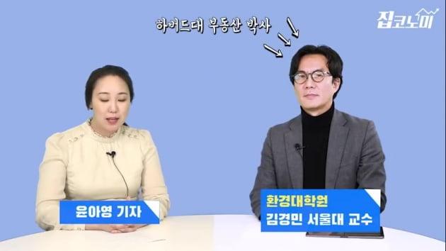 하버드대 부동산 박사가 말하는 강북 유망 투자처는? [집코노미TV]