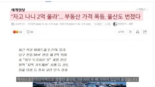 제2의 김포 찾기…추가 조정대상지역 지정에 엇갈린 '희비' [집코노미TV]
