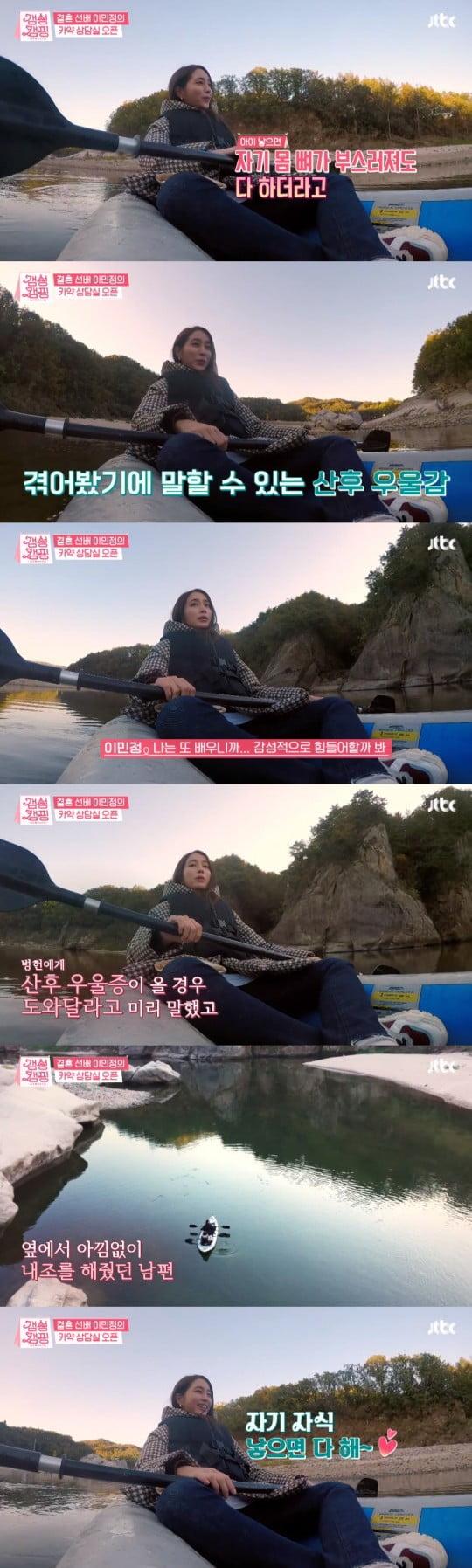 이민정/사진= JTBC '갬성캠핑'