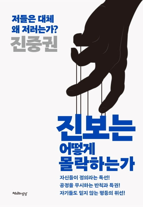 """진중권 """"文정부, 한국사회 '내집' 의미 몰라…현장 외면하니 정책 겉돌 수밖에"""""""