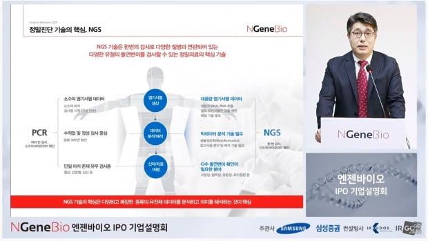 23일 개최된 온라인 기업설명회. 사진 제공=엔젠바이오