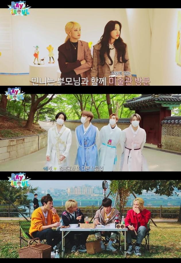 사진=KBS2 '플레이 서울' 화면 캡처