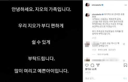 """윤지오 인스타그램 사망설, 지인들 """"해킹"""" /사진=인스타그램"""
