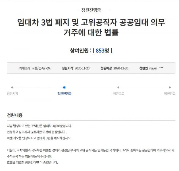 청와대 국민청원 게시판에 올라온 게시글/ 사진=국민청원게시판 갈무리