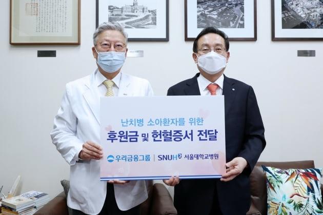 우리금융, 난치병 소아환자에 후원금·헌혈증 전달