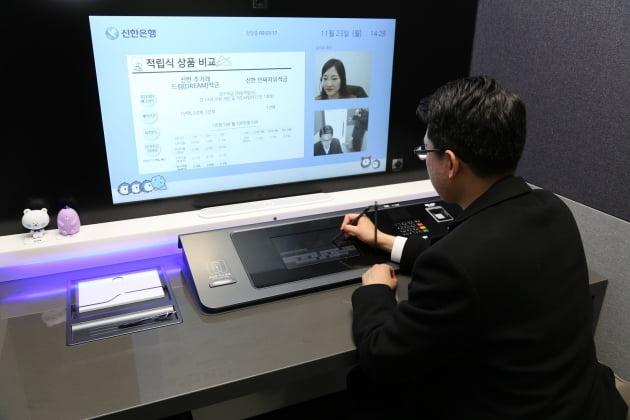 """""""은행에서 화상 상담""""…신한은행, 미래형 혁신 점포 공개"""