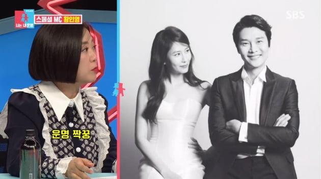 황인영, 류정한 부부/사진=SBS '동상이몽2' 영상 캡처