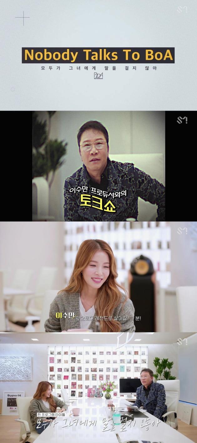 보아 20주년 리얼리티 공개 /사진=SM엔터테인먼트