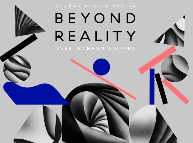 한-불 이머시브 미디어 전시회, 인천공항 교통센터 개최