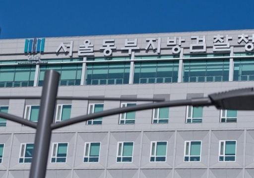 서울 동부지검 청사. 뉴스1