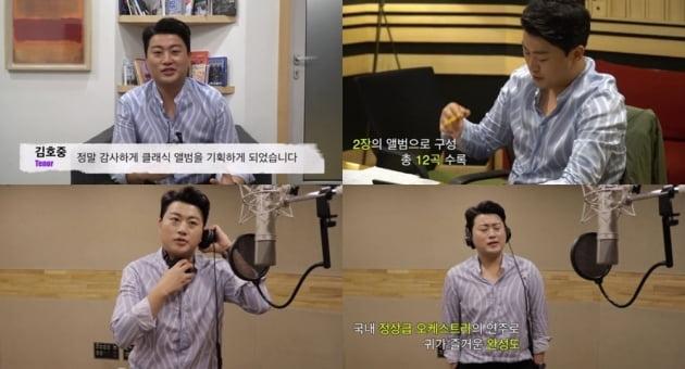 김호중, 클래식앨범 메이킹 필름 공개 /사진=생각을보여주는엔터테인먼트 제공