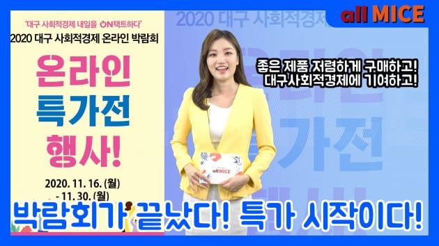 대구 사회적경제 온라인 박람회 및 특별판매전 개최