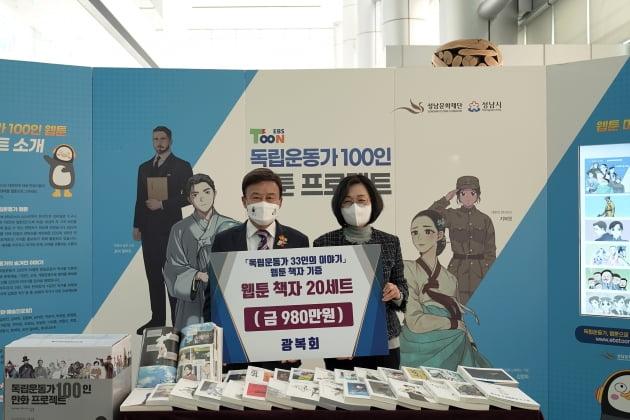 성남시, '독립운동가 33인의 이야기 웹툰 책자 기증식' 개최