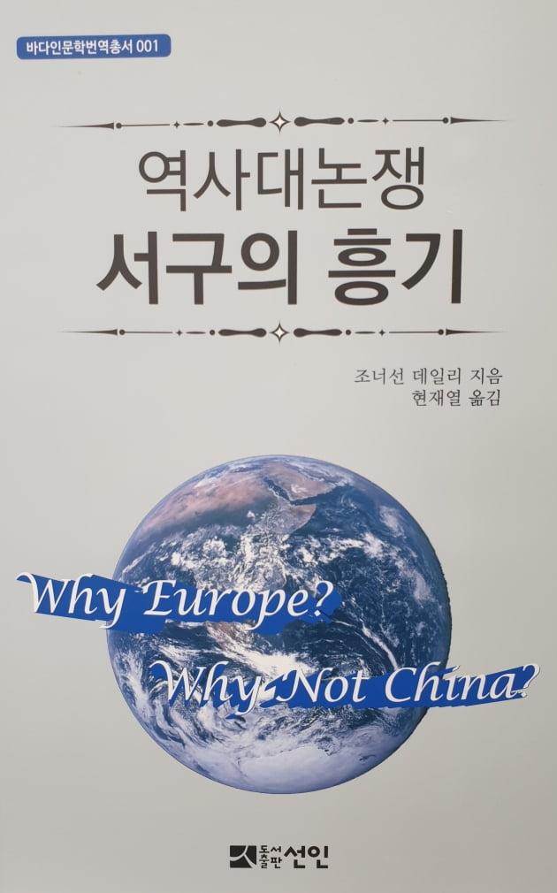 해양대 국제해양문제연구소 번역서 발간 <역사대논쟁: 서구의 흥기>