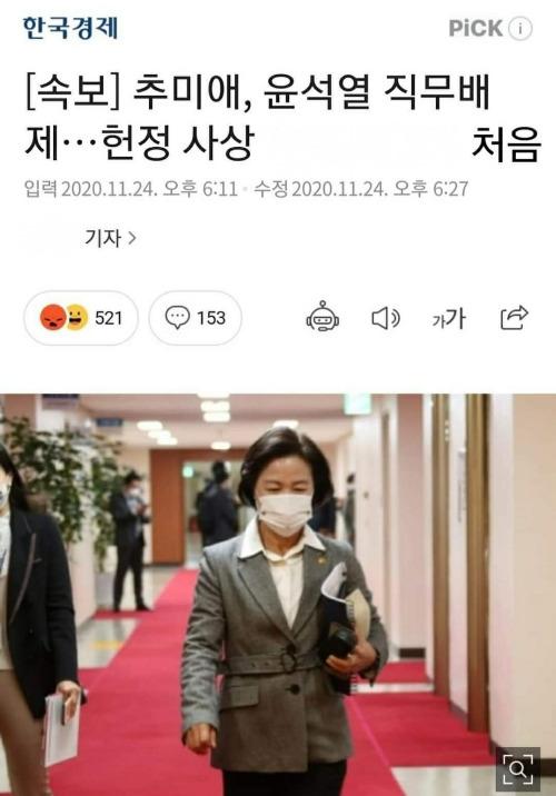 [알립니다] 한국경제 사칭한 '포토샵 뉴스'