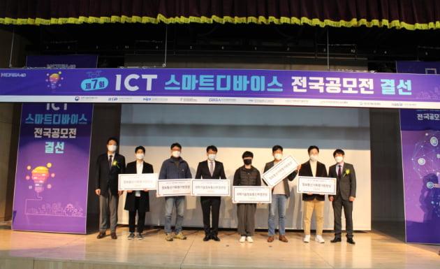 제7회 ICT 스마트디바이스 전국 공모전 대상 2팀 선정