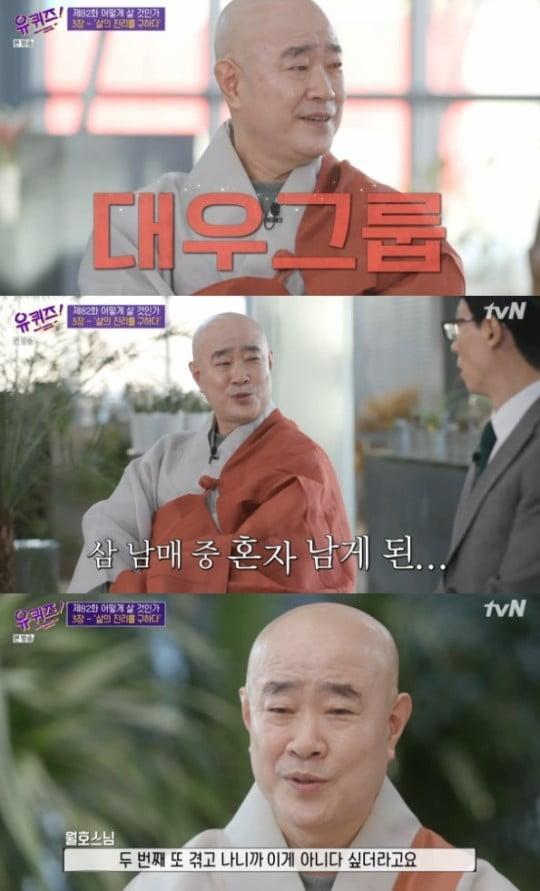 월호스님/사진=tvN '유 퀴즈 온 더 블럭'