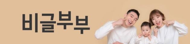 비글부부, MBC 아동학대 관련 보도 반박 /사진=유튜브
