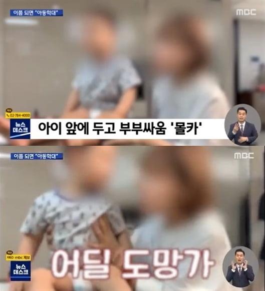 비글부부, MBC 아동학대 관련 보도 반박 /사진=MBC 방송화면