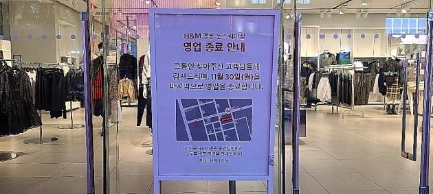 스웨덴 패션 브랜드 H&M의 국내 1호 매장인 서울 명동눈스퀘어점 매장이 30일 영업을 마지막으로 문을 닫는다. 사진은 H&M 명동눈스퀘어점 매장 앞 영업종료 공지문.  사진=오정민 한경닷컴 기자