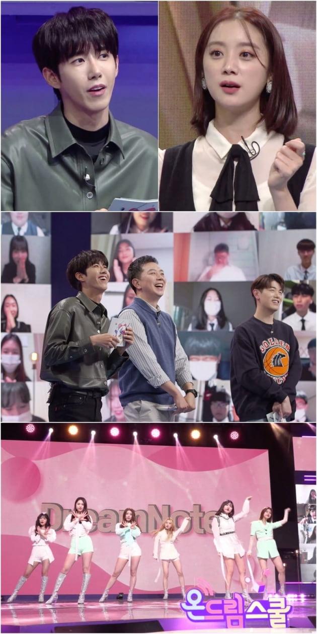/사진= KBS 1TV '온드림스쿨' 예고
