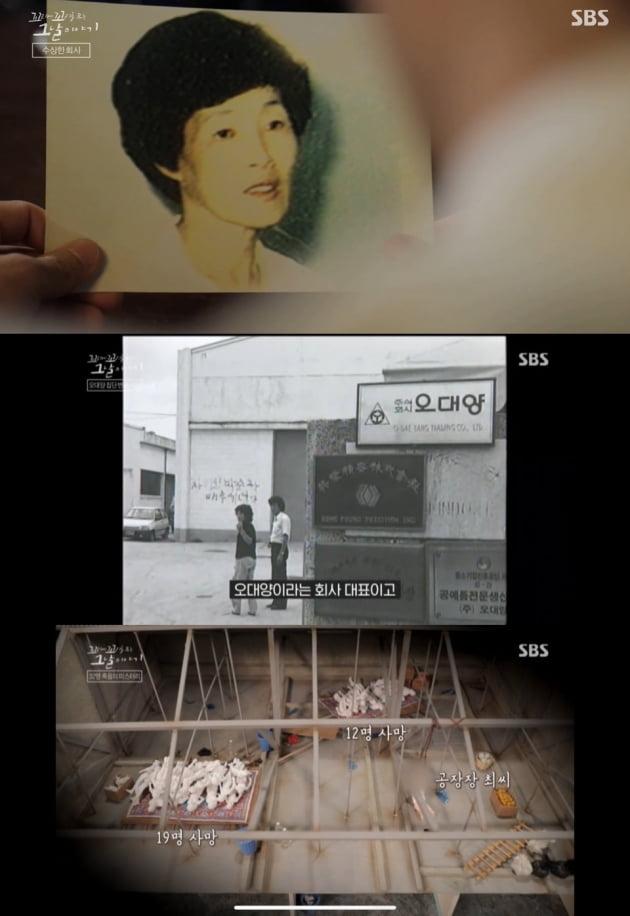 '꼬리에 꼬리를 무는 그날 이야기' 오대양 사건 /사진=SBS