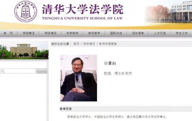 중국 최고의 명문대학인 칭화대 법대 교수인 쉬장룬 교수. 현재는 해임 상태다. 사진=칭화대 홈페이지 캡처