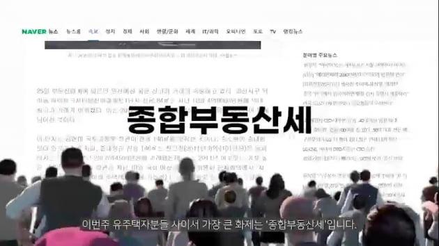 10년 뒤 보유세 5000만원?…서울 부동산 최악의 시나리오[집코노미TV]