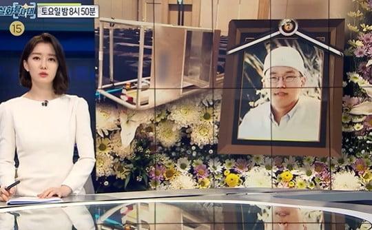 손현승 씨/사진=MBC '실화탐사대'