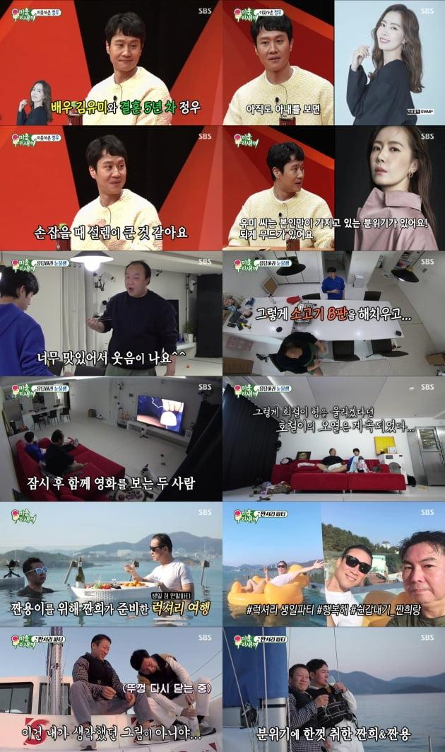'미우새' 정우 김희철 임원희 /사진=SBS
