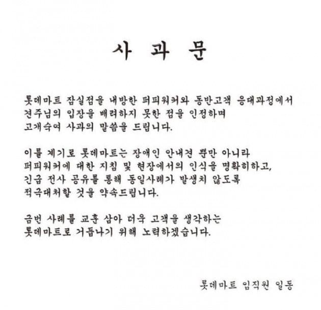 롯데마트가 훈련 중인 '예비 장애인 안내견'의 매장 입장 거부 논란과 관련해 공식 사과했다. 사진=롯데마트 인스타그램 캡쳐