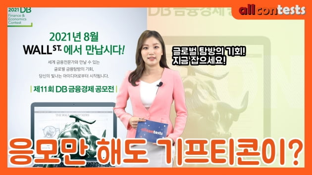 DB 김준기문화재단, 2021 제11회 DB 금융경제 공모전 개최