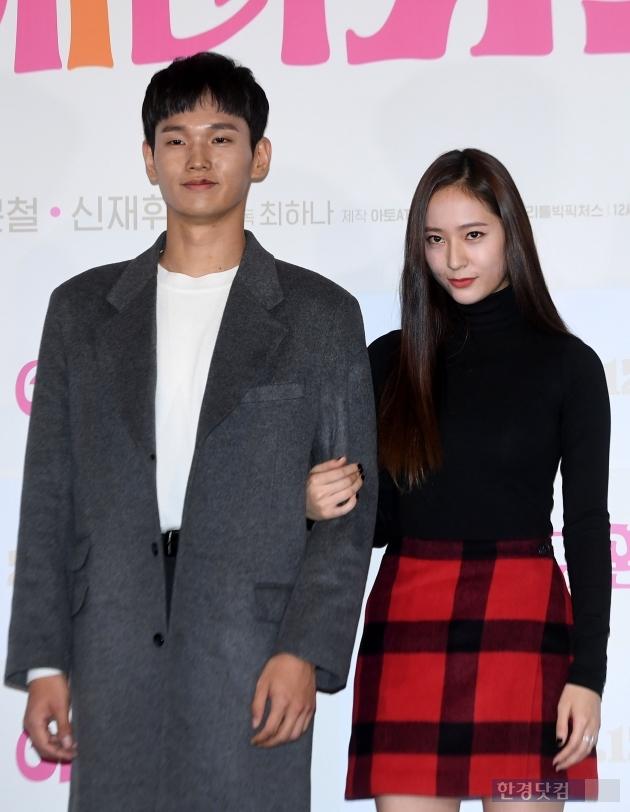 [포토] 신재휘-정수정, '얼음 땡'(애비규환)