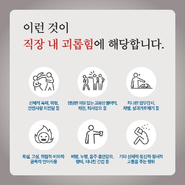 """[MZ세대 인간관계법①] 직장 내 괴롭힘 금지법 시행 1년…72% """"변화 없다"""" 괴롭힘 여전"""