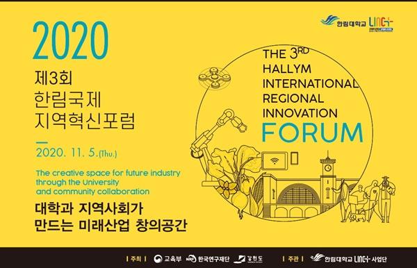 한림대 LINC+사업단, 제3회 한림국제지역혁신포럼 개최