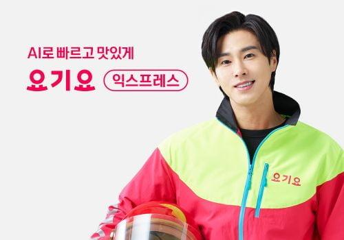 '요기요' 브랜드 새 얼굴로 동방신기 유노윤호 발탁